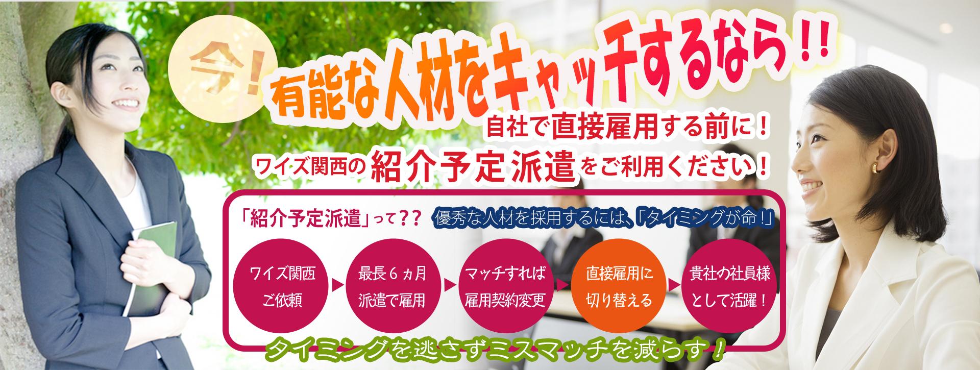 メイン画像 | 滋賀県草津市の人材派遣会社ワイズ関西
