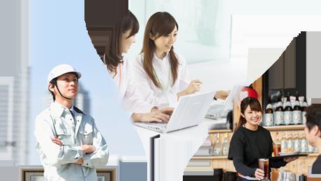 業種・職種別サービス | ワイズ関西