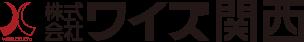 ワイズ関西 | 滋賀県草津市の人材派遣会社