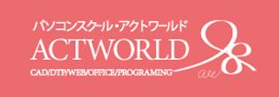 パソコンスクールアクトワールド | ワイズ関西