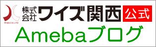 Amebaブログ | ワイズ関西