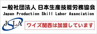 一般社団法人日本生産技能労務協会 | ワイズ関西