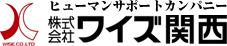 滋賀県草津市・近江八幡市・彦根市・湖南市の人材派遣会社|株式会社ワイズ関西