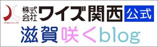 滋賀咲くblog | ワイズ関西