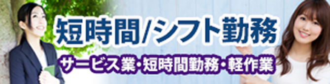 短時間勤務、シフト勤務、サービス業:滋賀草津人材派遣会社株式会社ワイズ関西