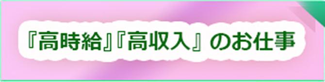 高時給・高収入のお仕事!:滋賀草津人材派遣会社株式会社ワイズ関西