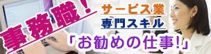 働く主婦を応援!!ママサポート!女性にお勧めのお仕事:滋賀草津人材派遣会社株式会社ワイズ関西