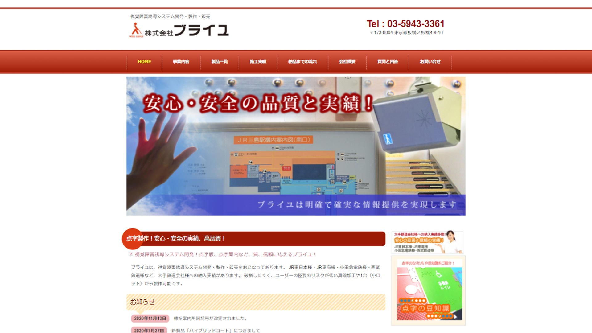株式会社ブライユ ホームページ   ワイズ関西 グループ企業