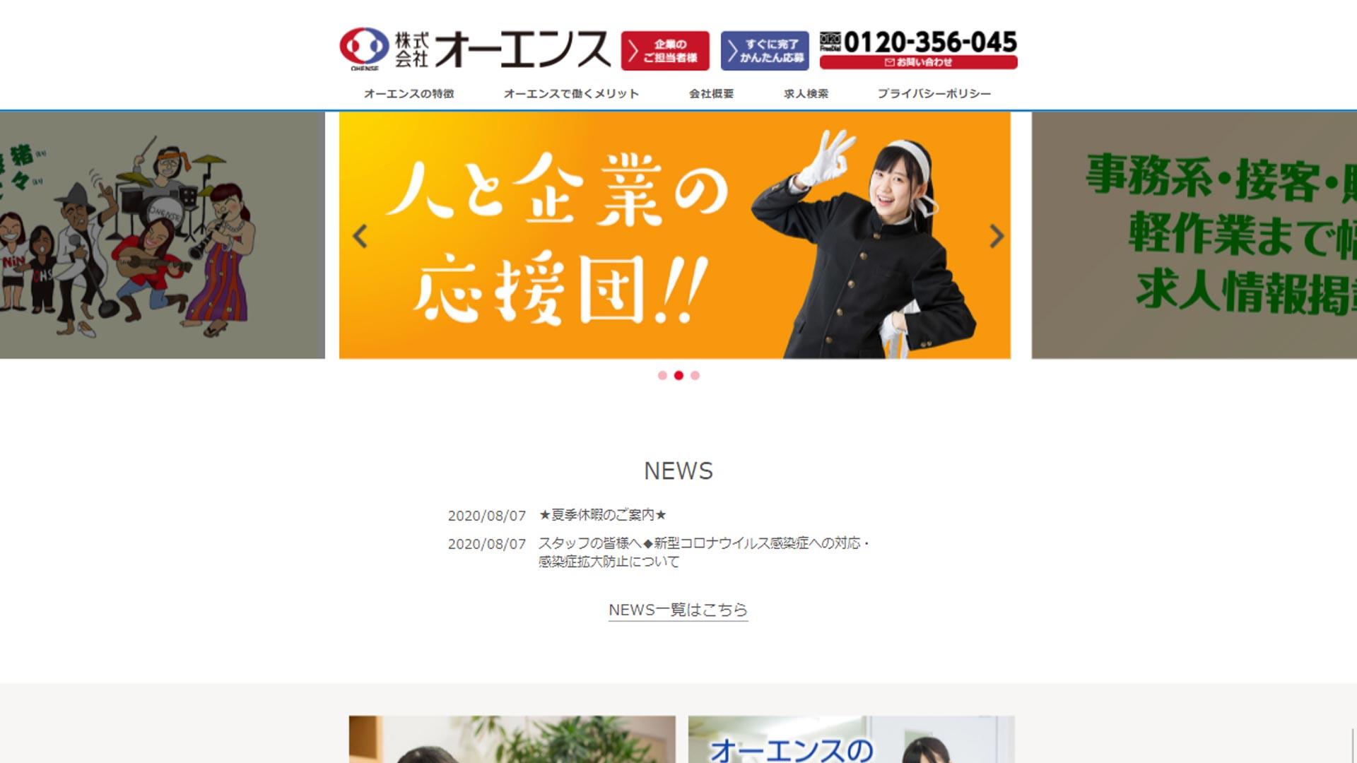 株式会社オーエンス ホームページ   ワイズ関西 グループ企業