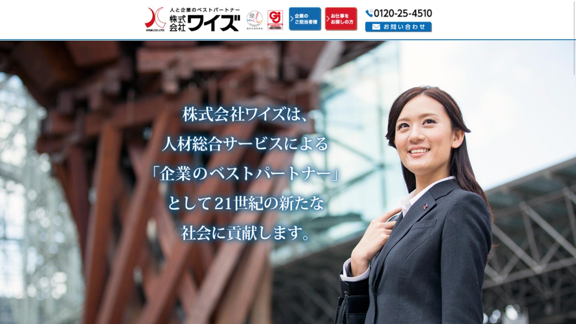 株式会社ワイズ ホームページ   ワイズ関西 グループ企業