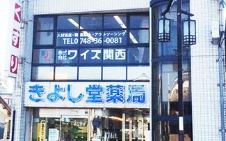 近江八幡オフィス   株式会社ワイズ関西