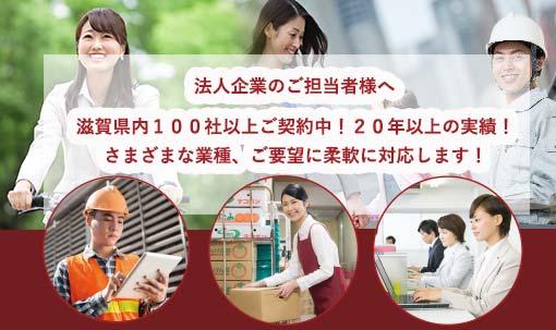 滋賀県内100社以上ご契約中!20年以上の実績様々な業種、ご要望に柔軟に対応 | ワイズ関西