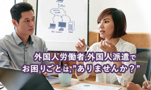 外国人労働者、外国人派遣を、お考えではないですか? | ワイズ関西
