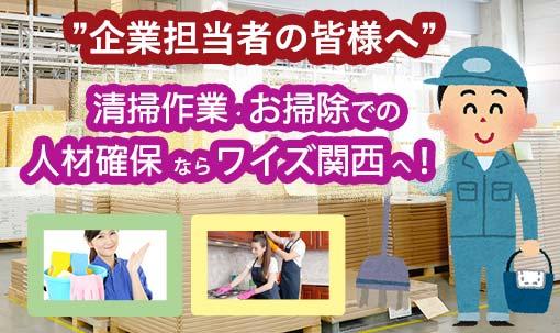 清掃業作業員、ホテルの掃除、清掃、人員確保 | ワイズ関西