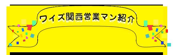 ワイズ関西営業マン紹介