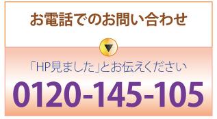 フリーダイヤル:0120145105