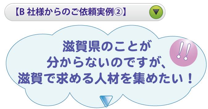 【B社様からのご依頼実例②】滋賀県のことが分からないのですが、滋賀で求める人材を集めたい!
